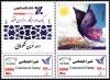 Иран  2011