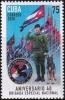 Куба  2020