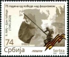 Сербия 2020