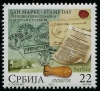 Сербия 2013