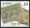 Сербия 2017