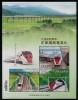 Тайвань 2014