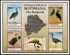 Ботсвана 2017