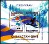 Казахстан 2018